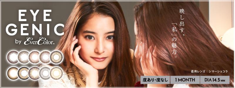 新木優子(あらき ゆうこ)アイジェニック バイ エバーカラー
