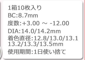 10枚入 BC8.7 度数+3.00~-12.00 着色径12.8/13.0/13.1/13.2/13.3/13.5mm 使用期間 1日使い捨て