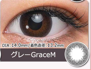 グレーGraceM
