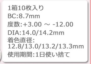 10枚入 BC8.7 度数+3.00~-12.00 着色径12.8/13.0/13.2/13.3mm 使用期間 1日使い捨て