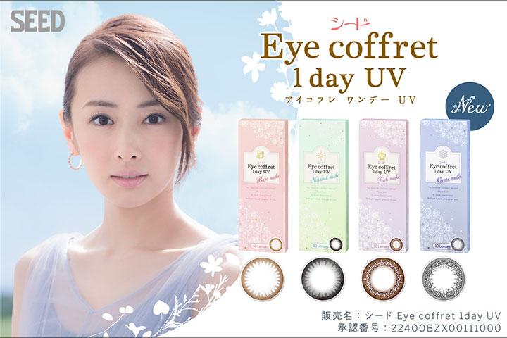 アイコフレワンデーUV (Eye coffret 1day UV) 北川景子