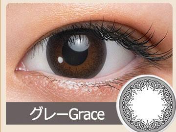 グレー Grace
