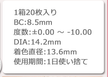 1箱20枚入 BC8.5 度数±0.00~-10.00 DIA 14.2mm 着色径13.6mm 使用期間 1日使い捨て