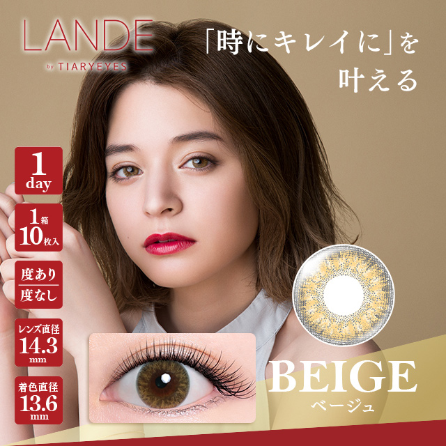 LANDE by TIARYEYES(ランデ by ティアリーアイズ) 10枚入 ベージュ 【メール便送料無料】
