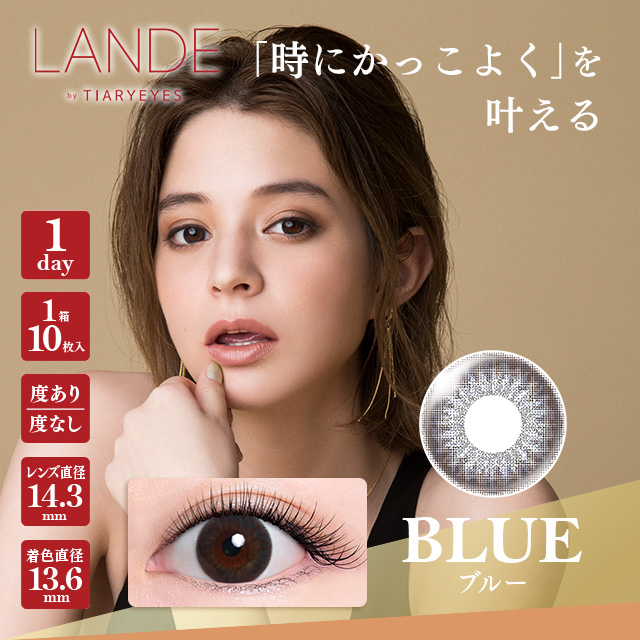 LANDE by TIARYEYES(ランデ by ティアリーアイズ) 10枚入 ブルー 【メール便送料無料】