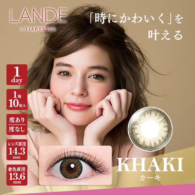 LANDE by TIARYEYES(ランデ by ティアリーアイズ) 10枚入 カーキ 【メール便送料無料】