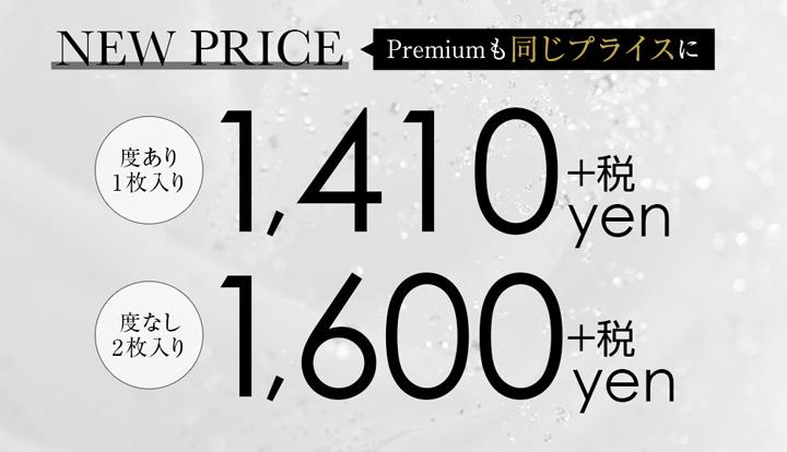 シークレットキャンディマジック(secret candymagic)度あり1410円 度なし1600円