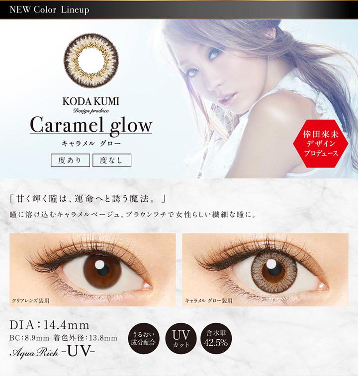 loveilキャラメルグロー(caramel glow)