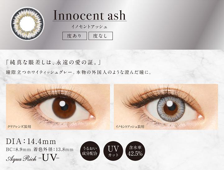 loveilイノセントアッシュ(Innocent ash)