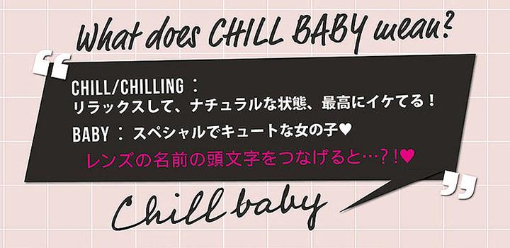 チルベイビー CHILL BABY
