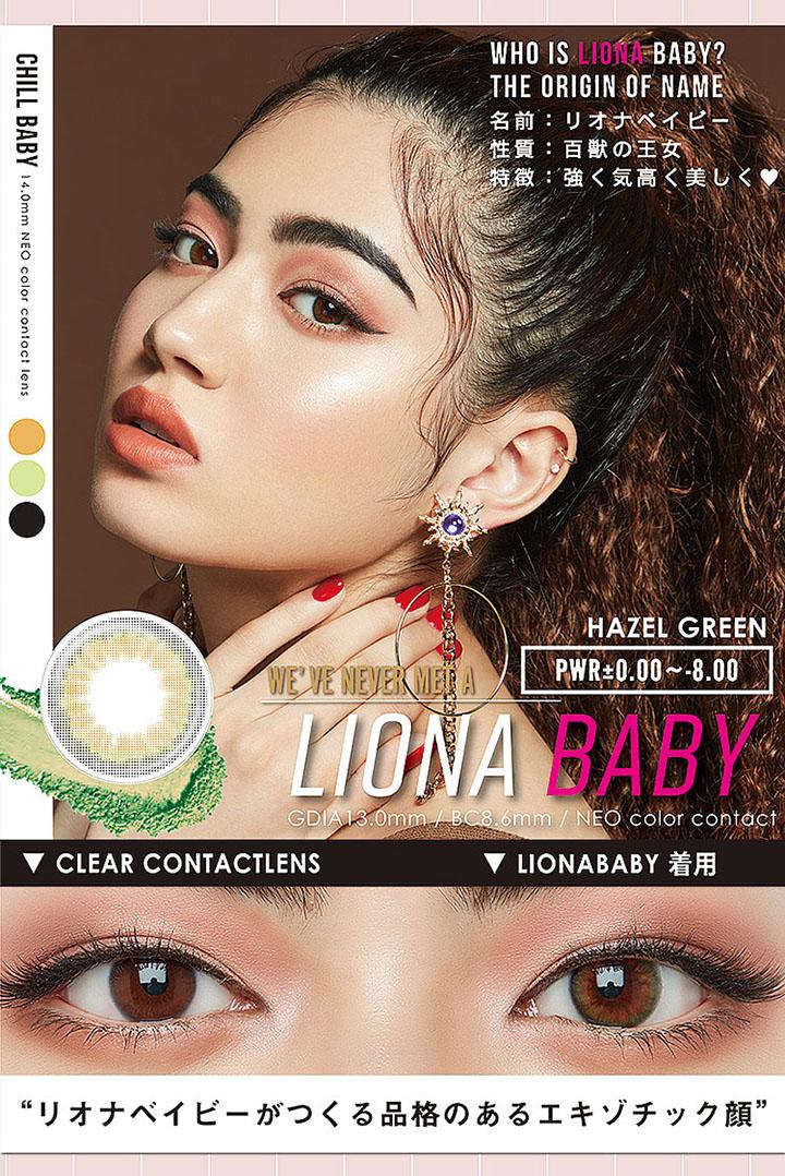 リオナベイビー LIONA BABY  HAZEL GREEN