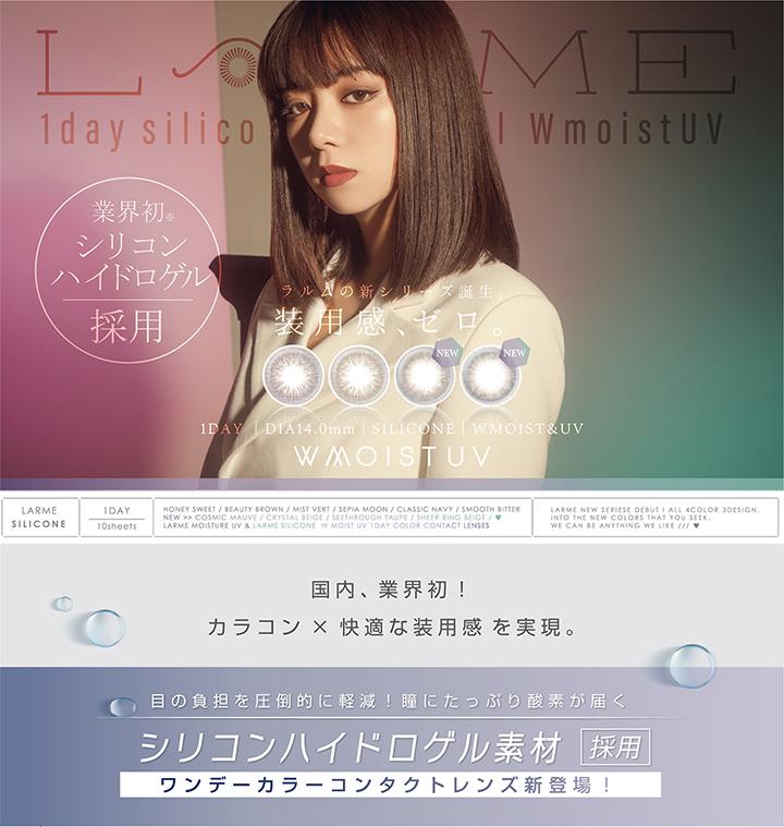 池田エライザ イメージモデル ラルム シリコンハイドロゲル ダブルモイストUV