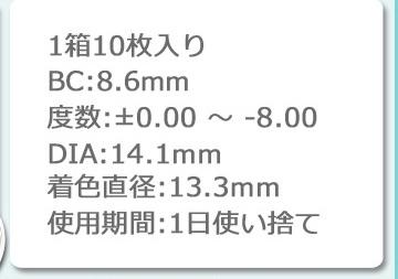 1箱10枚入 BC8.6 度数±0.00~-8.00 DIA14.1mm 着色直径13.3mm 使用期間 1日使い捨て