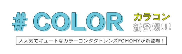 大人気でキュートなカラーコンタクトレンズ フォモミ FOMOMY ワンデー カラコン