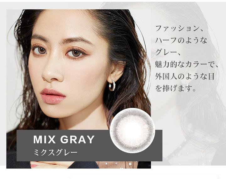 ミックスグレー  MIX GRAY