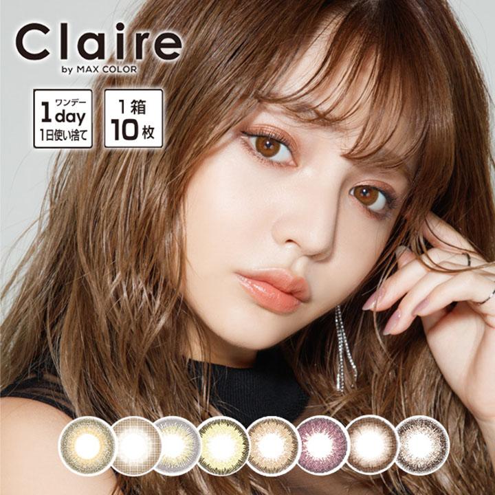 クレアbyマックスカラー Claire by MAX COLOR