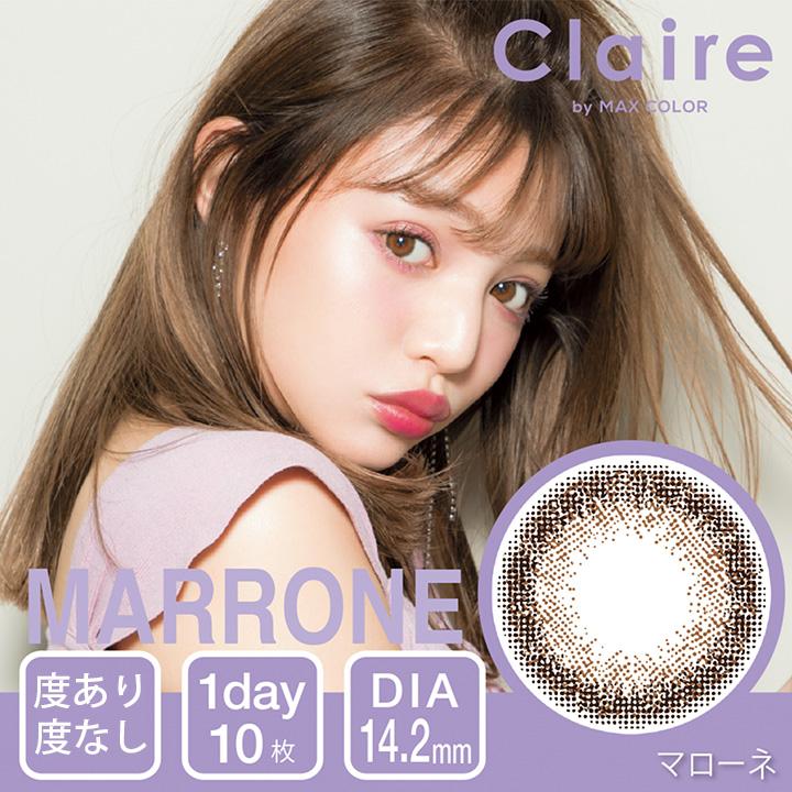 クレアbyマックスカラー Claire by MAX COLOR マローネ MARRONE
