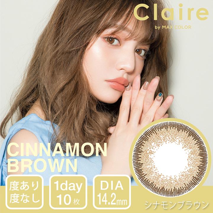 クレアbyマックスカラー Claire by MAX COLOR シナモンブラウン CINNAMON BROWN
