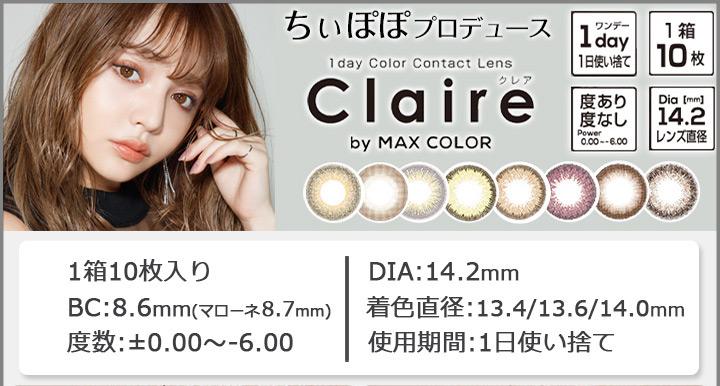 クレアbyマックスカラー Claire by MAX COLO ちぃぽぽ 吉木千沙都プロデュース