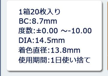 1箱20枚入 BC8.7 度数±0.00~-10.00 DIA14.5mm 着色直径13.8mm 使用期間 1日使い捨て