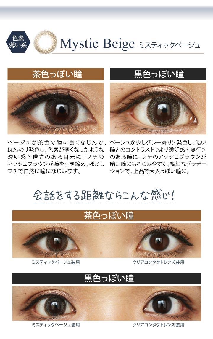 アッシュブラウンとベージュの2色が混ざり合い光を取り込んでいけるような艶っぽい瞳に。大人っぽさの中にフレッシュな抜け感をプラス