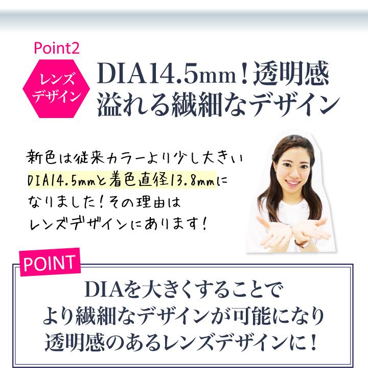 DIA14.5mm透明感あふれる繊細なデザイン
