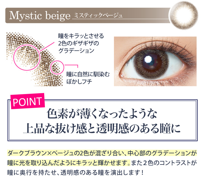 ミスティックベージュは色素が薄くなったようなじ上品な抜け感と透明感のある瞳に