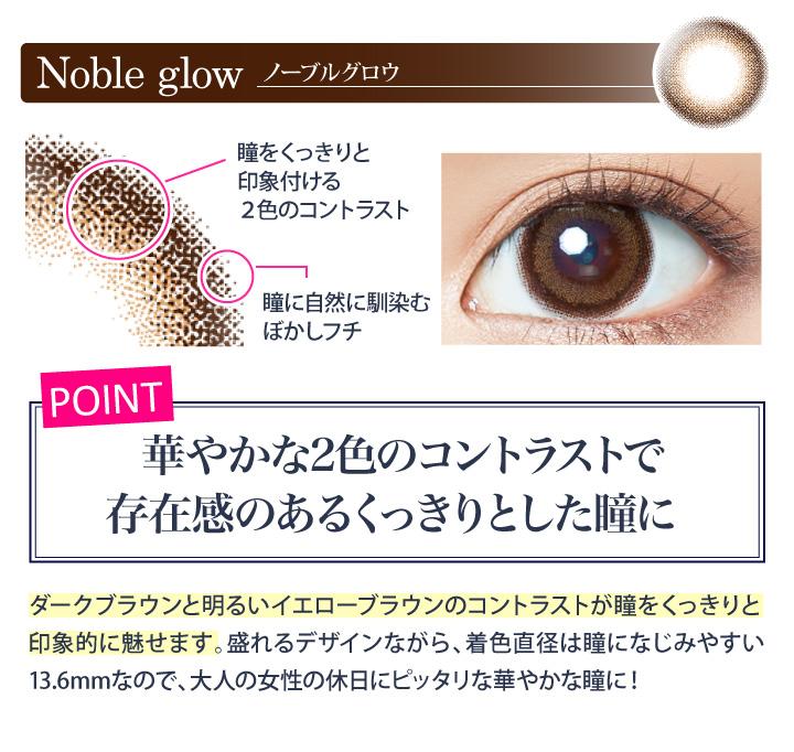 ノーブルグロウは華やかな2色のコントラストで存在感のあるくっきりとした瞳に