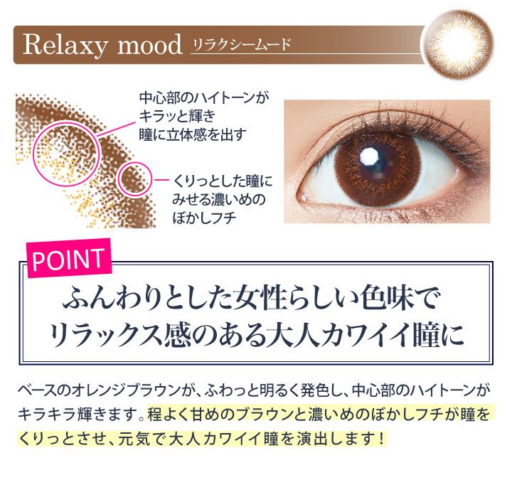 リラクシームードはふんわりとした女性らしい色味でリラックス感のある大人カワイイ瞳に