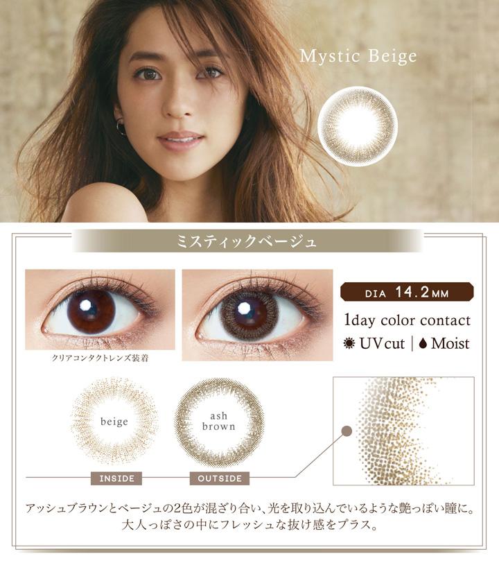 ダークブラウンとアカルイオレンジブラウンのコントラストで瞳の輪郭を強調。華やかな存在感のある瞳