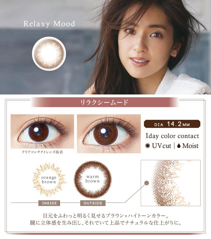 目元をふわっと明るく見せるブラウン×ハイトーンカラー。瞳に立体感を生み出し、それでいて上品でナチュラルな仕上がりに