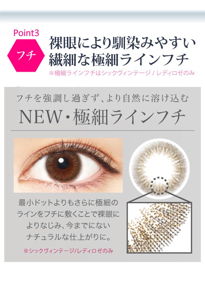 裸眼により馴染みやすい繊細な極細ラインフチ