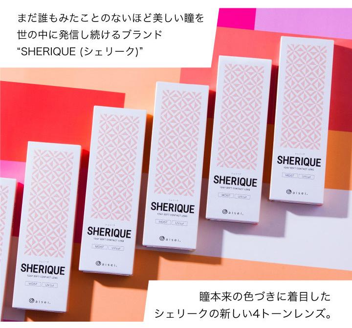 SHERIQUE(シェリーク)