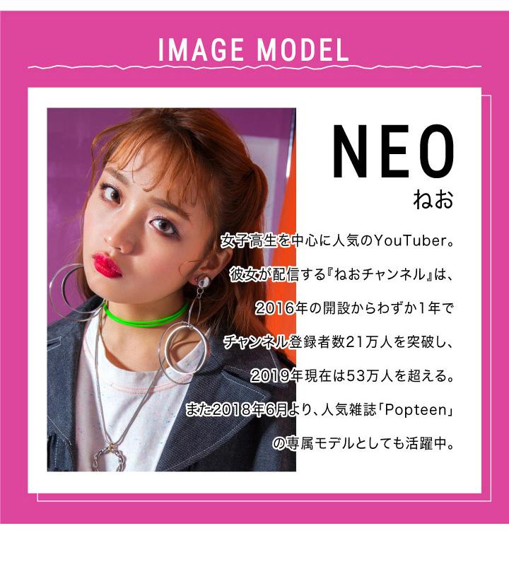 NEO ねお さんイメージモデル