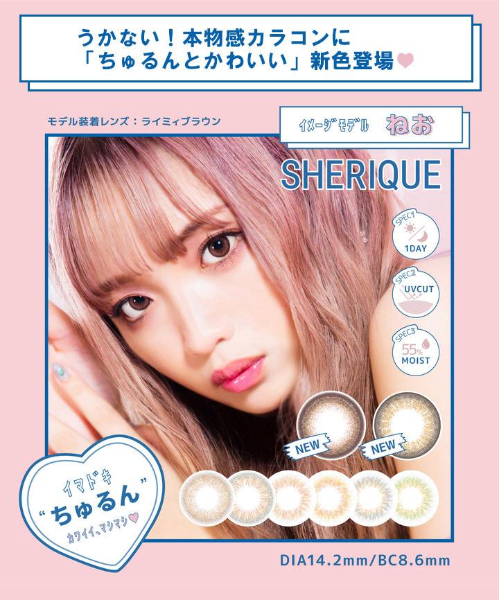 ワンデー カラコン NEO(ねお)さんイメージモデル シェリーク SHERIQUE