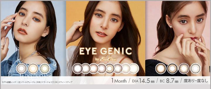 アイジェニック バイ エバーカラー EYE GENIC by Ever Color 新木優子さんイメージモデルのマンスリー(1ヶ月用)カラコン