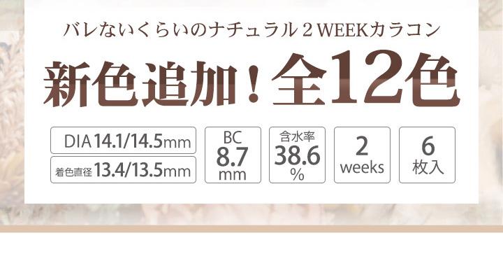 2weekカラコン 大屋夏南さんイメージモデル エルージュ(eRouge)