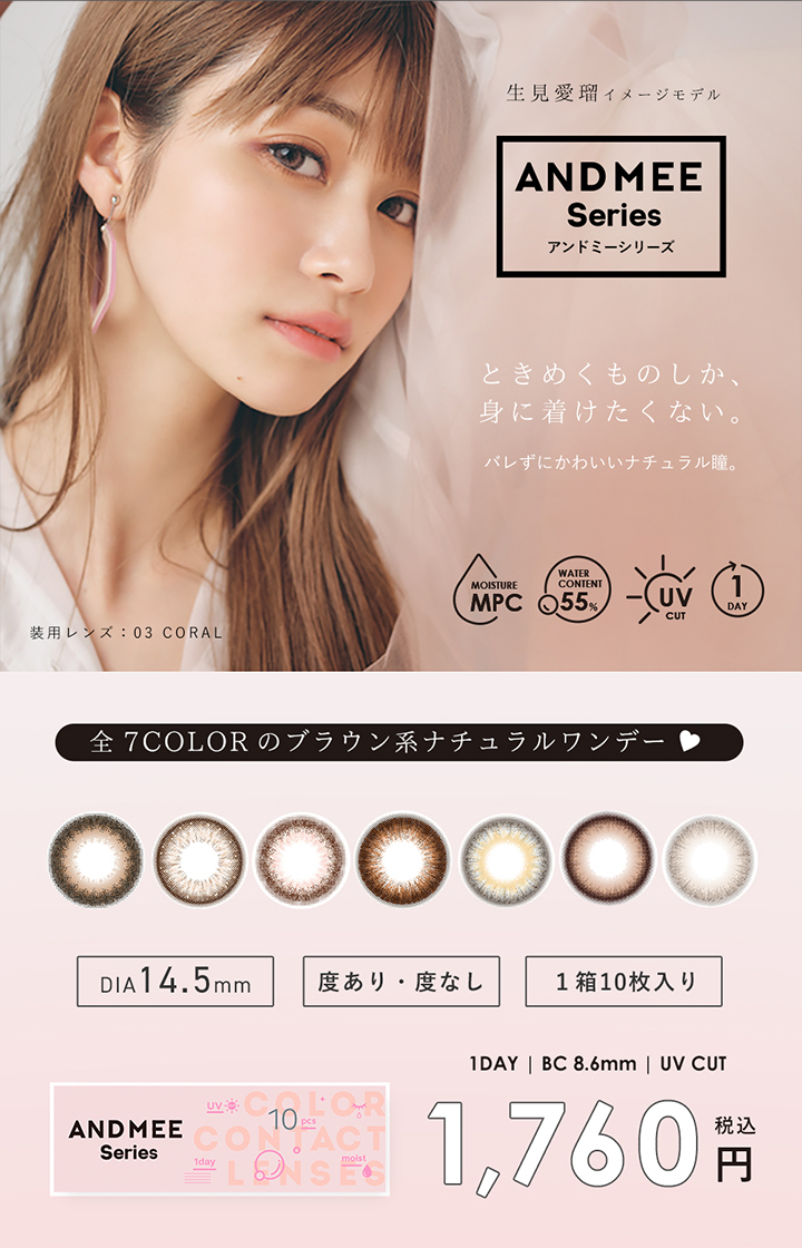 エンジェルカラー ワンデー アンドミーシリーズ(Angel Color 1day AND MEE Series)
