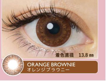 オレンジブラウニー(ORANGE BROWNIE)