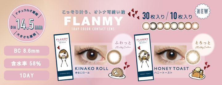 佐々木希さんイメージモデル  フランミー(FLANMY)