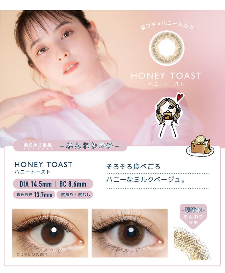 ハニートースト  HONEY TOAST