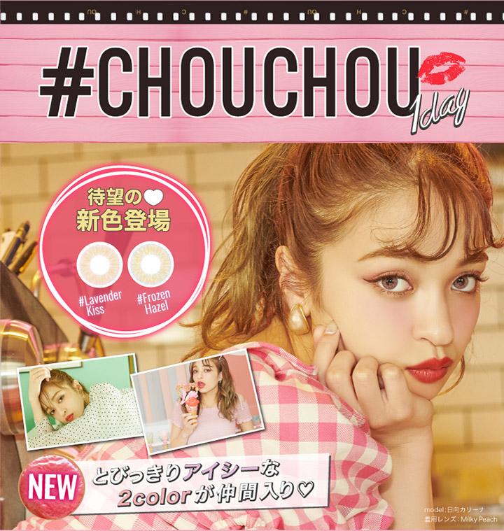 #CHOUHOU(チュチュ)ワンデー