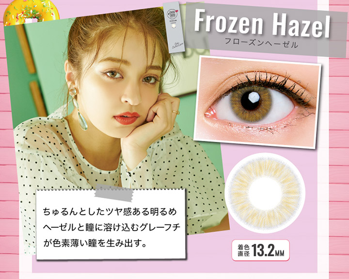 フローズンヘーゼル Frozen Hazel