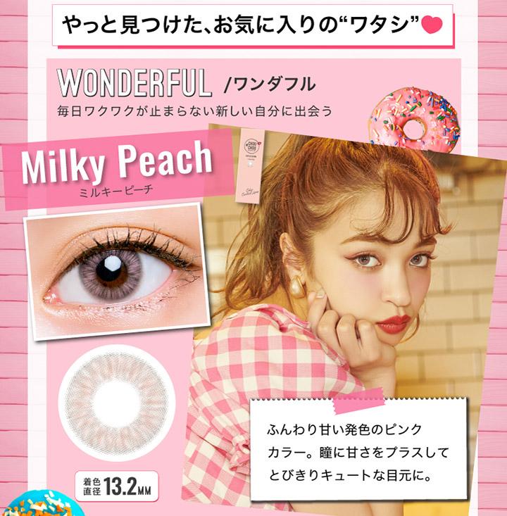ミルキーピーチ Milky Peach