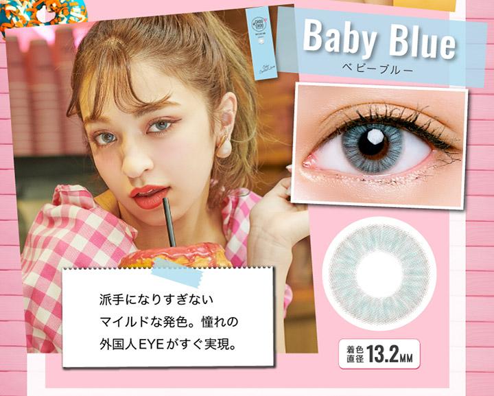 ベビーブルー Baby Blue