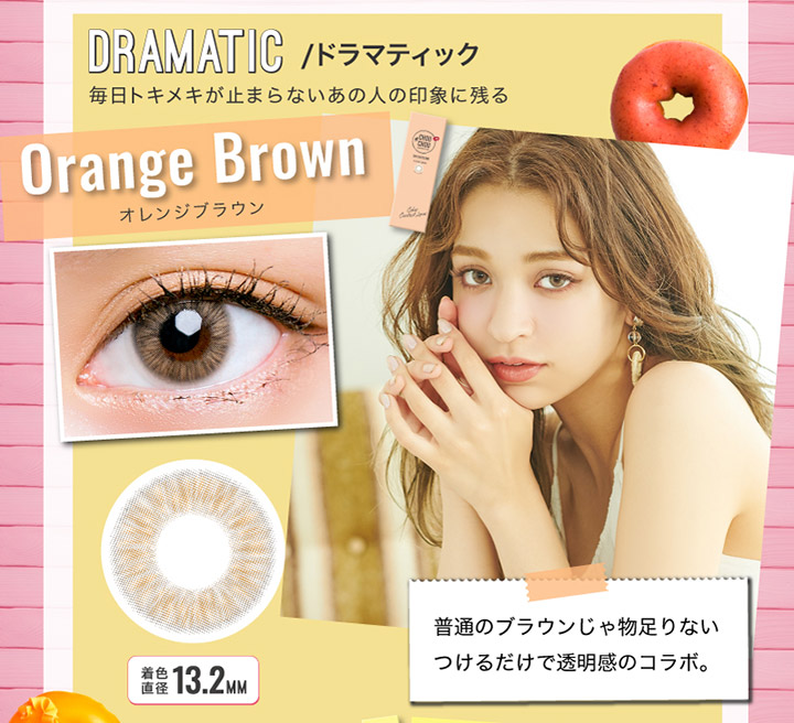 オレンジブラウン Orange Brown