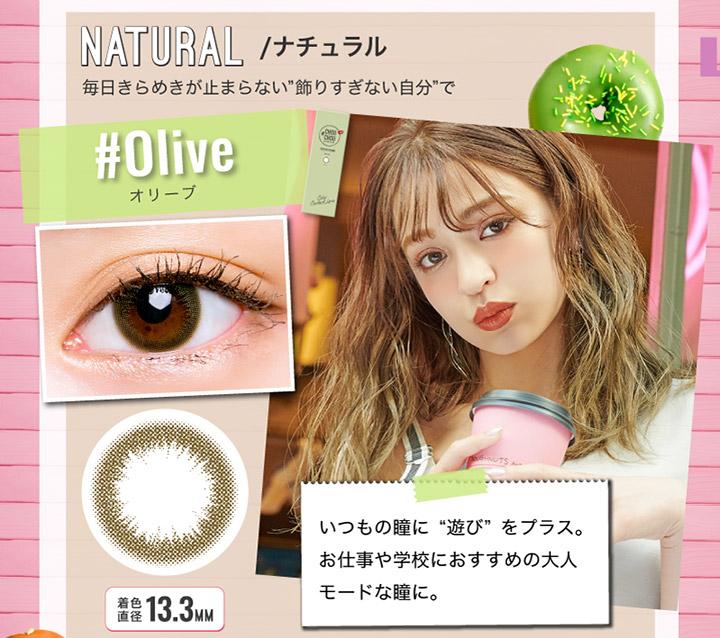 オリーブ Olive