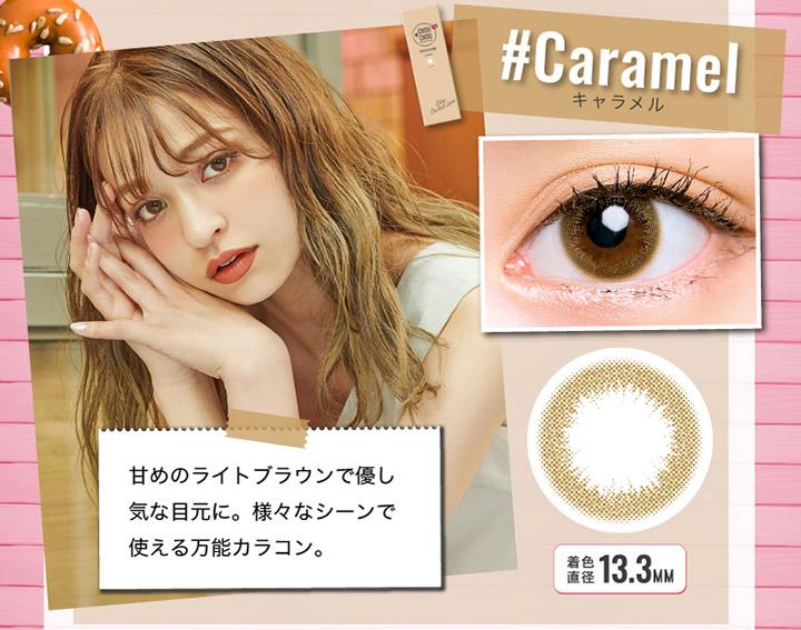 キャラメル Caramel