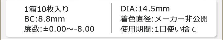 ススペック表 10枚入り DIA14.5mm BC8.8 度数