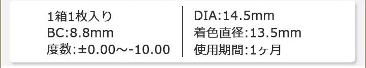 ススペック表り DIA14.5mm BC8.8 度数